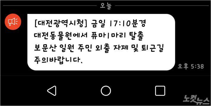 """""""대전동물원 탈출 퓨마, 꼭 사살해야 했을까?"""""""