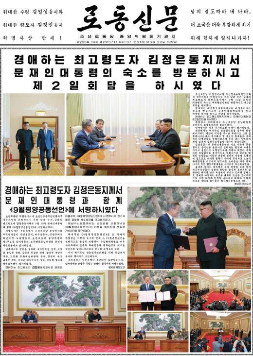 北, 평양공동선언 전문 보도…김정은 서울 답방도 포함