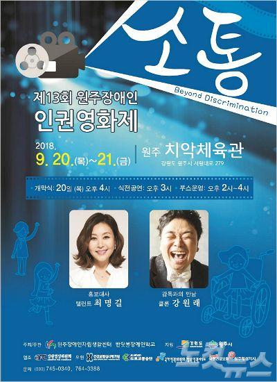 20일~21일 열리는 제13회 원주장애인인권영화제 포스터(사진=원주시 홈페이지 캡쳐)