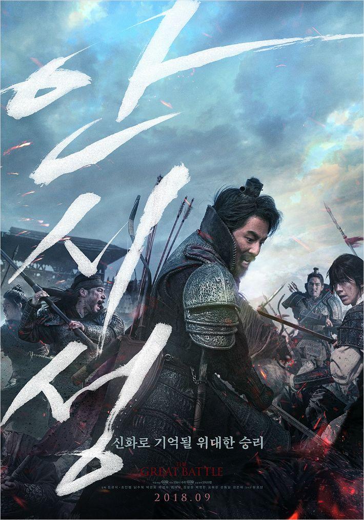 """박스오피스 추석 대전 승자 '안시성'…""""적수 없다"""""""