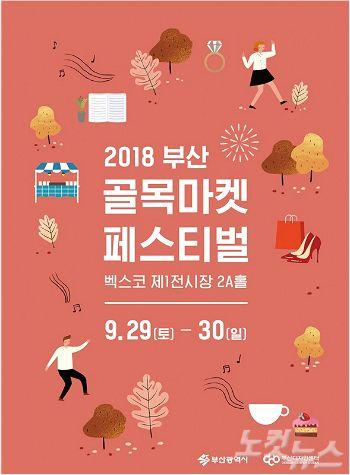 '2018 부산 골목마켓 페스티벌' 29~30일 벡스코 개최