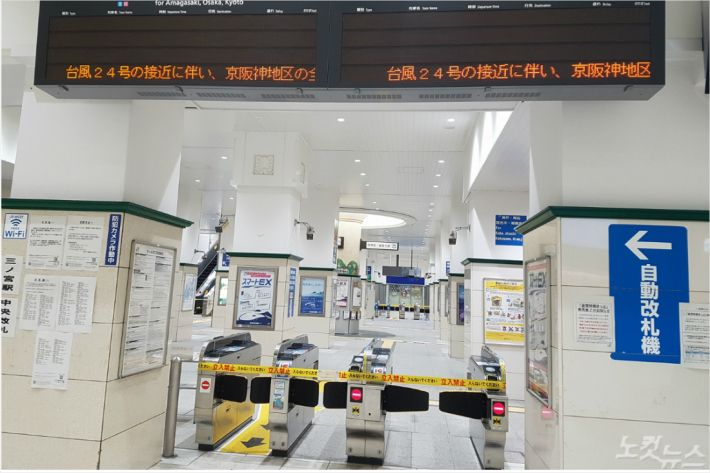 태풍 24호 짜미의 영향으로  30일 오후 일본 효고현 고베시 산노미아 역에 전철 운행중지 안내문과 함께 진입금지 경고 라인이 붙어있다.(사진= CBS)