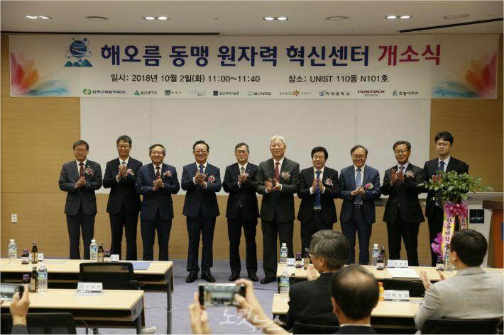 2일 UNIST에서 해오름동맹 원자력 혁신센터 개소식이 열렸다.(사진 = UNIST 제공)