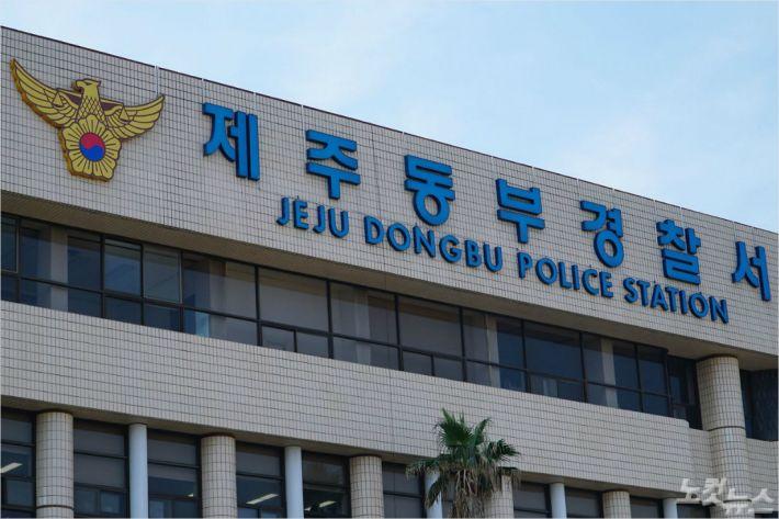 제주동부경찰서. <사진=고상현 기자>