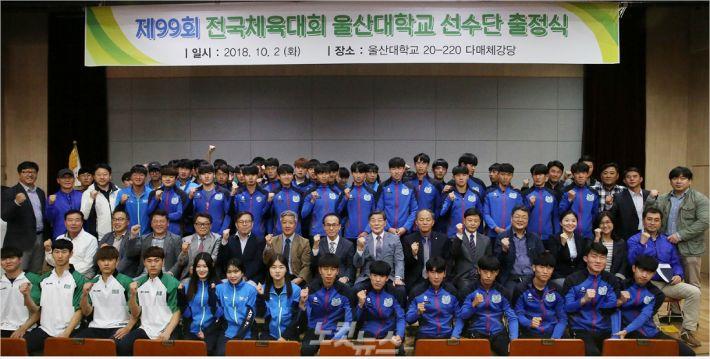 울산대학교는 2일 시청각교육관 다매체강당에서 99회 전국체육대회 참가 선수단 출정식을 가졌다.(사진 = 울산대 제공)