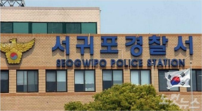 서귀포경찰서. <사진=고상현 기자>