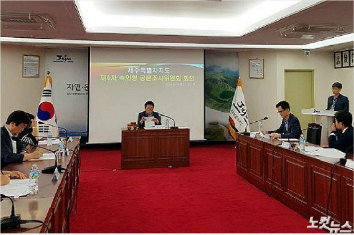 제주 숙의형 공론조사위원회 회의 모습. (자료사진)