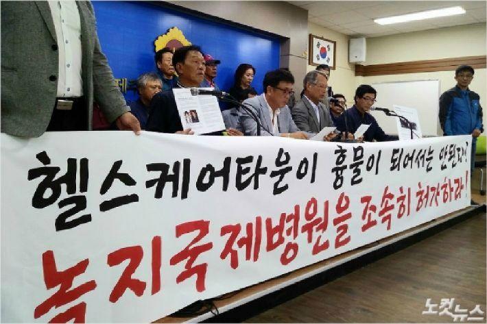 서귀포시 토평.동홍동 주민들 1일 도의회 도민의방에서 기자회견을 열어 녹지국제병원에 대한 개원 허가를 촉구했다.