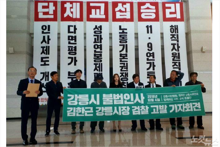 강원 강릉지역 시민단체들이 인사 단행에 문제가 있었다며 김한근 시장을 검찰에 고발하고, 철저한 수사를 촉구하고 나섰다. (사진=유선희 기자)
