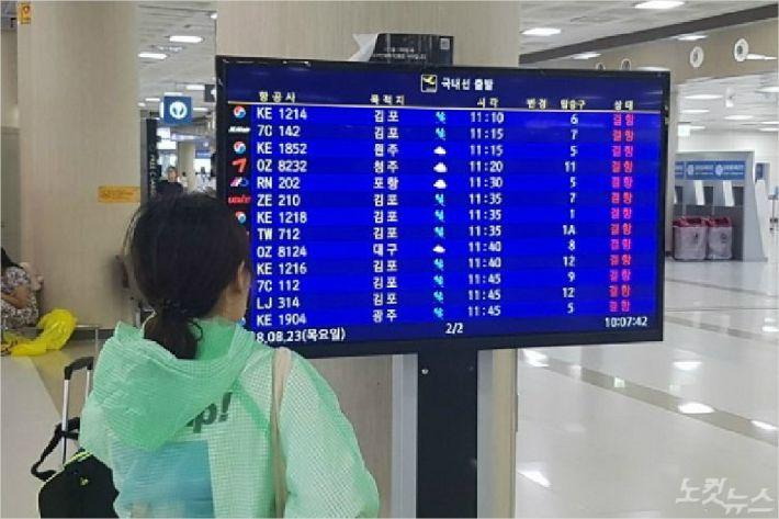 태풍 북상에 5일 오후부터 제주공항이 폐쇄된다.(자료사진)
