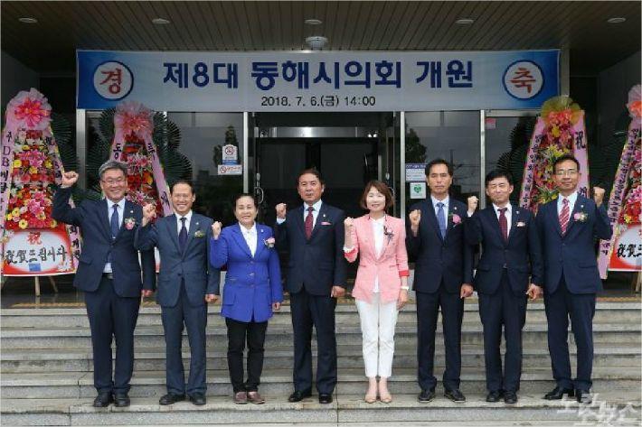 제8대 동해시의회 의원들. (사진=자료 사진)