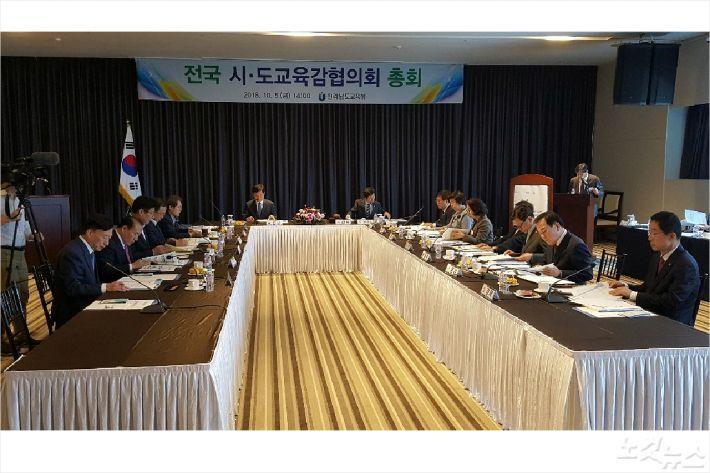 5일 여수에서 열린 전국시도교육감협의회 총회(사진=고영호 기자)