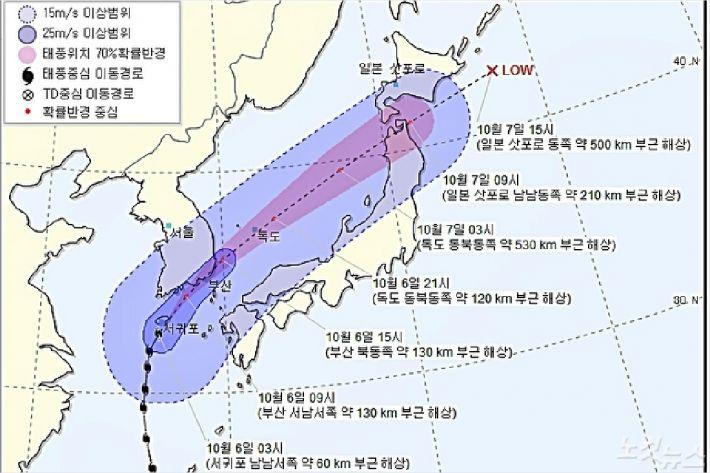 6일 오전 4시 현재 제25호 태풍 콩레이(KONG-REY) 예상 진로.(사진 = 기상청 홈페이지 캡쳐)