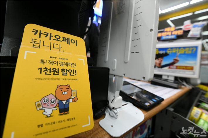 """페이 춘추전국시대 """"QR코드 사용은 편리, 가맹점 찾긴 어려워"""""""