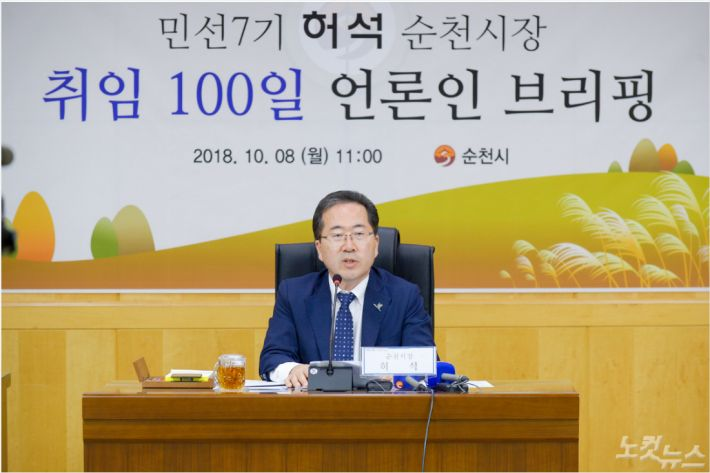 허석 전남 순천시장이 8일 오전 순천시청 소회의실에서 취임 100일을 맞아 기자회견을 갖고 시정운영 방향을 밝혔다(사진=순천시)