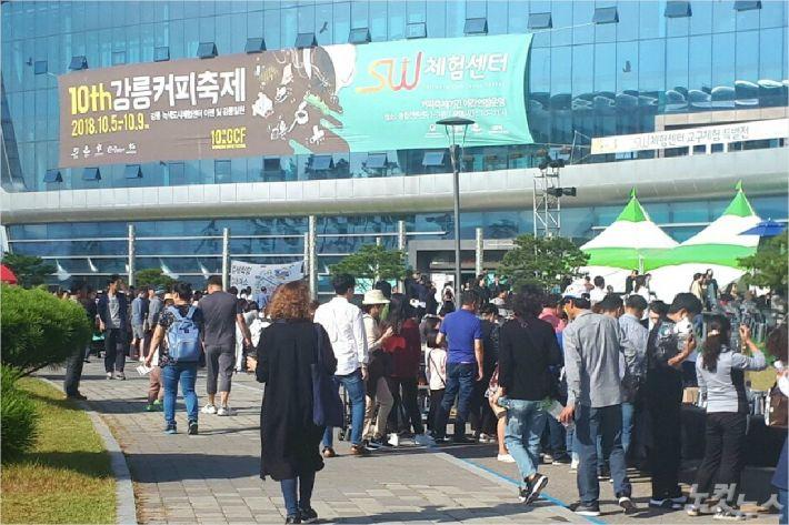 제10회 강릉커피축제 행사장 모습. (사진=유선희 기자)