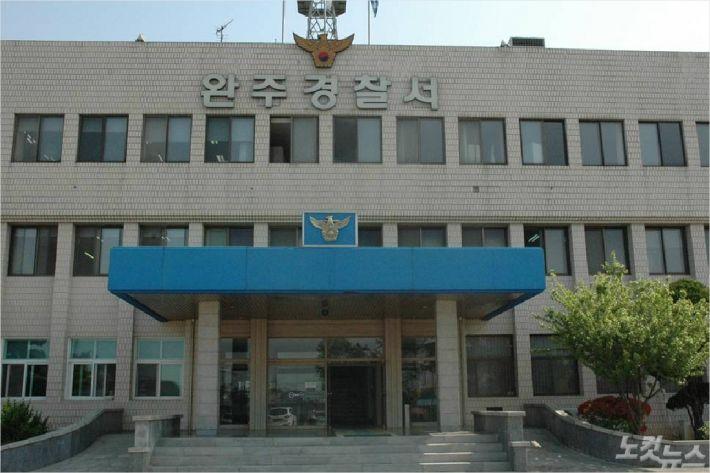 전북 완주경찰서 전경. (사진=자료사진)