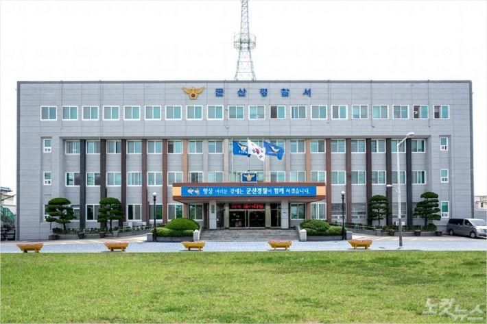 전북 군산경찰서 전경. (사진=자료사진)