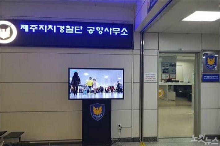 제주자치경찰단 공항사무소.