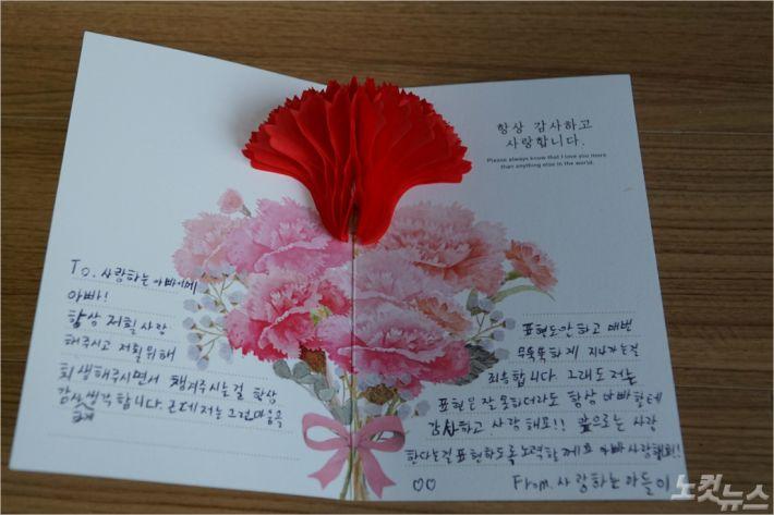 김군이 아버지에게 마지막으로 준 어버이날 편지. <사진=고상현 기자>