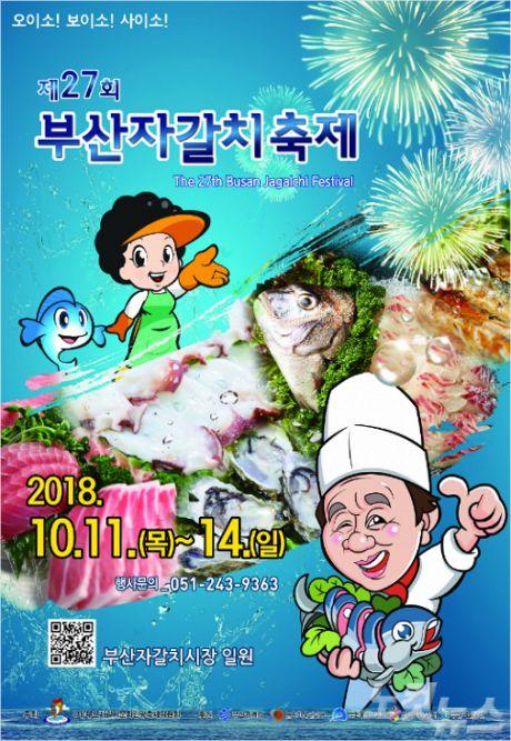 11일 개막하는 제27회 부산자갈치축제 포스터. (사진=부산 중구청 제공)