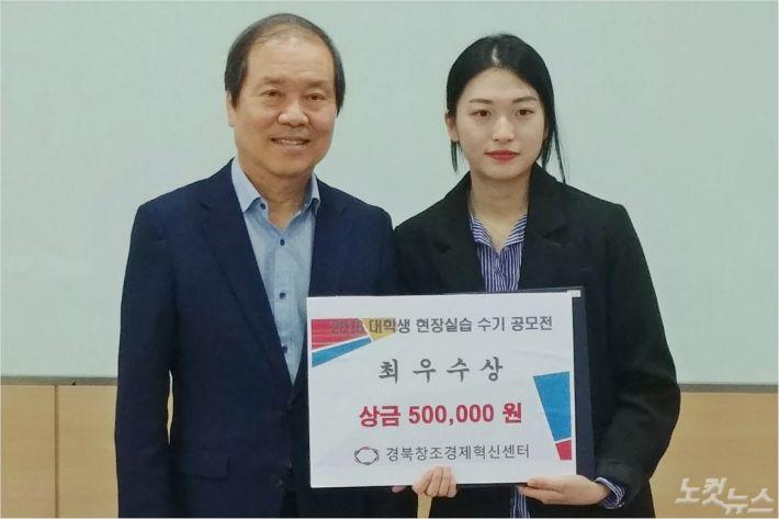 2018 대학생 현장실습 수기 공모전에서 최우상을 수상한 구미대 황정민씨와 김진한 경북창조경제센터장
