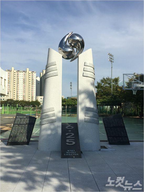 대구공고 6.25학도병 참전 및 2.28학생민주화운동 기념탑