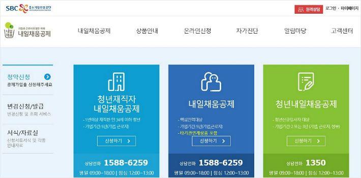 청년재직자 내일채움공제 홈페이지 캡처.