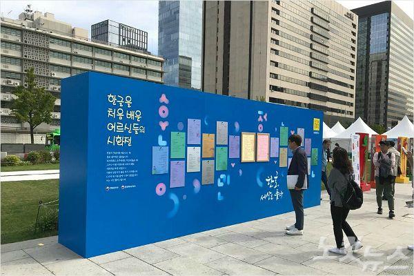 한글날,서울 광화문광장에 할머니들의 시화전이 열렸다(사진=선우미애 시인 제공)