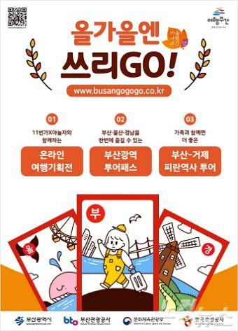 부산관광공사 가을여행주간 홍보 포스터 (사진 = 부산관광공사 제공)