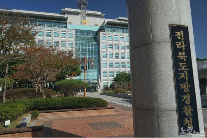 전북지방경찰청 전경. (사진=자료사진)