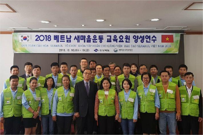 2018년 새마을세계화재단 베트남 새마을운동 교육요원 양성 연수 입교식