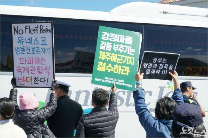 11일 제주해군기지와 국제관함식을 반대하는 주민과 활동가들이 피켓시위를 벌이고 있다.