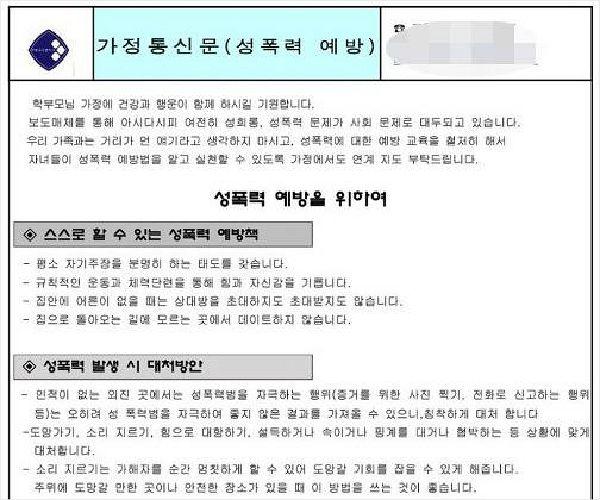 """""""성폭력 예방하려면 체력 단련""""…학교 통신문 부적절 논란"""