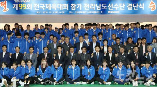 99회 전남체육대회에 참가한 전남 선수단 결단식( 사진=전남도 체육회 제공)