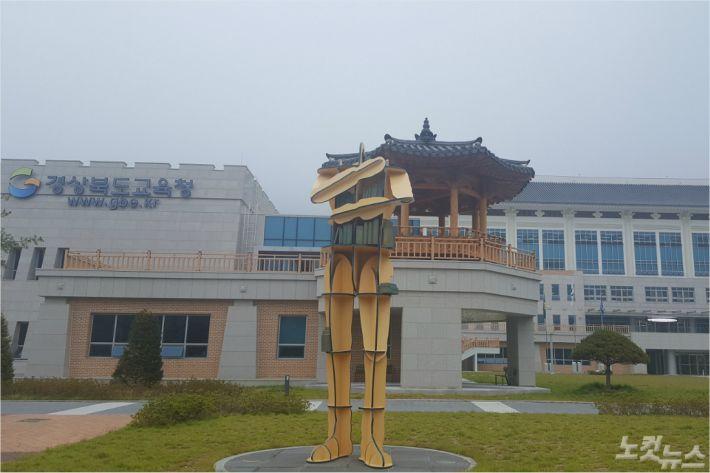 경북교육청 전경(CBS자료사진)