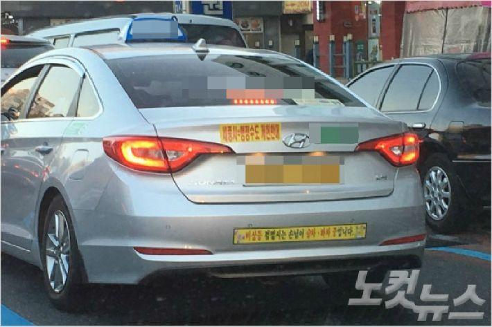 대전 시내를 운행 중인 한 택시에 '세종시=행정수도 개헌 반대'라는 스티커가 부착돼 있다. (사진=자료사진)