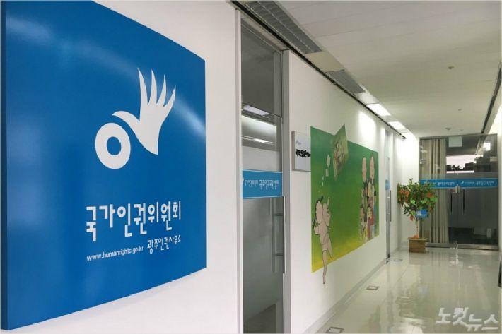 국가인권위원 광주인권사무소(사진=국가인권위원회 광주인권사무소 제공)