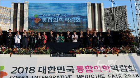 2018 대한민국 통합의학박람회 14만 명 방문 성황리 막 내려 (사진=장흥 군청 제공)