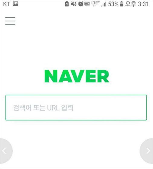 뉴스·실검 뺀 네이버 모바일 첫 화면, 여론 조작 꼬리표 뗄까?