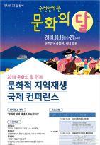 '문화적 지역재생 가능한가' 국제컨퍼런스 20일 순천만정원