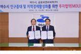 여수시-금호피앤비화학 공장 증설 2천억 협약