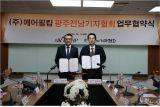 광주전남기자협회-에어필립 업무협약 체결