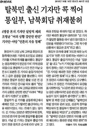 [뒤끝작렬] 탈북민 기자는 이해한다는데…