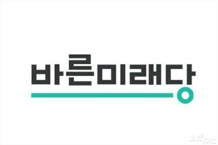 """바른미래당 """"선관위는 '재산 축소' 부산 중구청장 조속히 고발해야"""""""