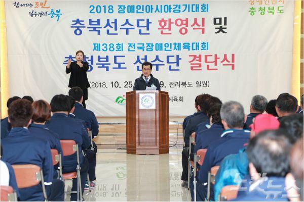 장애인체전 충북 선수단 결단식…종합 3위 목표