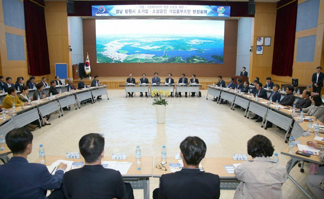 창원시, 소기업·소상공인 기업 옴부즈만 회의 개최
