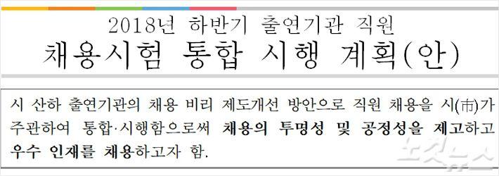 김해시, 기초단체 첫 산하기관 직원 통합 채용