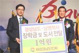 재경 경남도민회, 경남도에 장학금·도서 1억 원 전달
