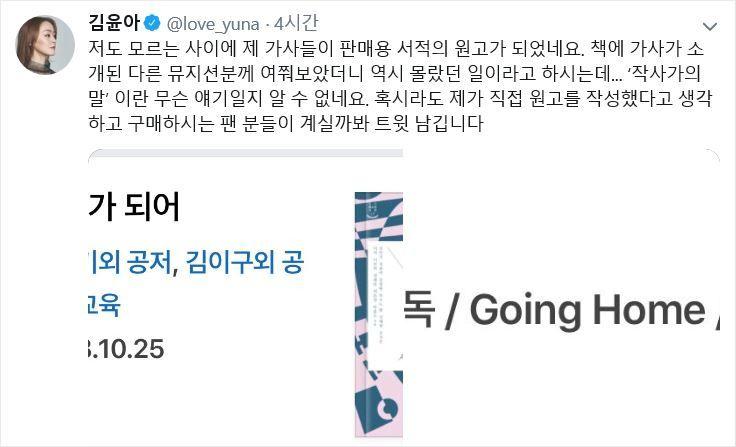 """김윤아 가사 무단도용 의혹에 출판사 """"저작권료 이미 정산"""""""